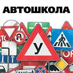 Автошколы Бирска