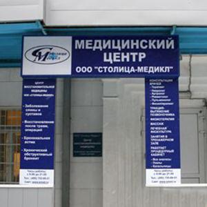 Медицинские центры Бирска