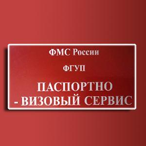 Паспортно-визовые службы Бирска