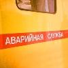 Аварийные службы в Бирске