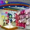 Детские магазины в Бирске