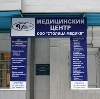 Медицинские центры в Бирске
