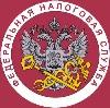 Налоговые инспекции, службы в Бирске